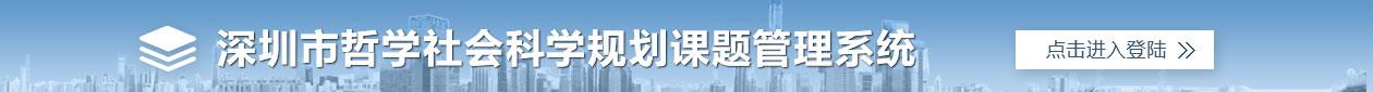 深圳市哲学社会科学规划课题成果管理系统